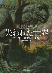 失われた世界 電子書籍版