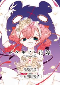ノケモノと花嫁 THE MANGA 8巻
