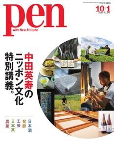 Pen 2020年 10/1号 電子書籍版