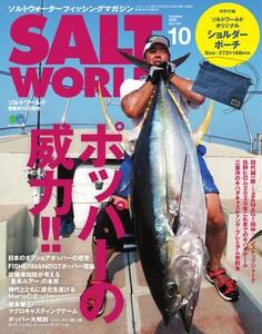 SALT WORLD 2020年10月号 Vol.144 電子書籍版