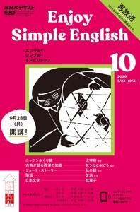 NHKラジオ エンジョイ・シンプル・イングリッシュ 2020年10月号 電子書籍版