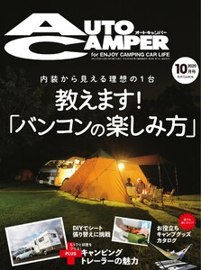 AutoCamper(オートキャンパー) 2020年10月号 電子書籍版