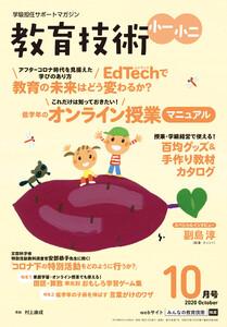 教育技術 小一・小二 2020年10月号 電子書籍版