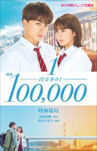 小学館ジュニア文庫 映画 10万分の1