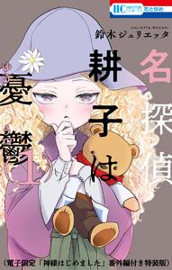 名探偵 耕子は憂鬱 (1)【電子限定「神様はじめました」番外編付き特装版】 電子書籍版