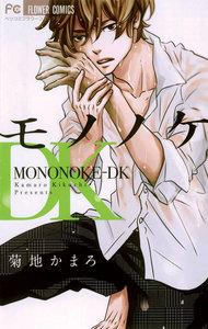 表紙『モノノケDK』 - 漫画