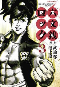 六文銭ロック 3巻