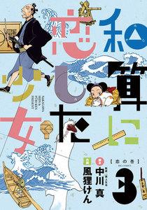 和算に恋した少女 (3) 電子書籍版