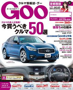 Goo 2015.05.02 スペシャル版