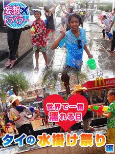 妄想トラベラー 世界で一番濡れる日~タイの水掛け祭り 編 スペシャル版 電子書籍版