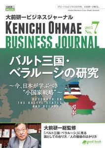 """大前研一ビジネスジャーナル No.7(バルト三国・ベラルーシの研究~今、日本が学ぶべき""""小国家戦略""""~)"""