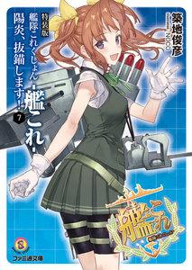 特装版 艦隊これくしょん -艦これ- 陽炎、抜錨します!7