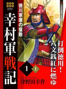 幸村軍戦記 1 (上) 徳川家康の宿敵