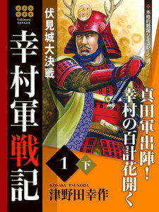 幸村軍戦記 1 (下) 伏見城大決戦