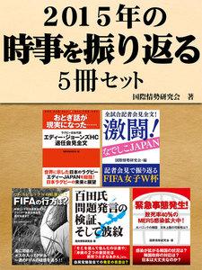 2015年の時事を振り返る5冊セット 全試合記者会見全文!激闘!なでしこジャパン 他