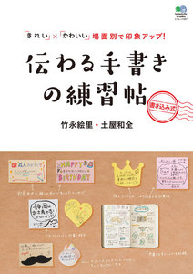 エイ出版社の実用ムック 伝わる手書きの練習帖