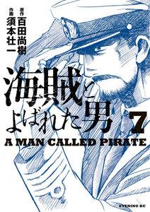 海賊とよばれた男 7巻