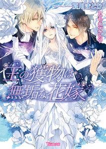 【分冊版】王の獲物は無垢な花嫁