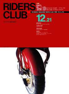 RIDERS CLUB 1990年12月21日号 No.175