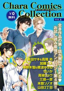 【無料版】Chara Comics Collection VOL.4