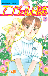 エンジェル日誌 (16~20巻セット)