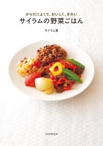 からだによくて、おいしく、きれい サイラムの野菜ごはん