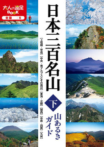 日本三百名山 山あるきガイド下