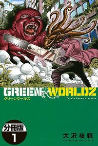 GREEN WORLDZ 分冊版