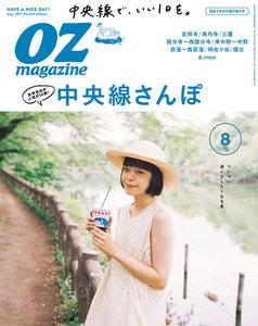 オズマガジン 2017年8月号 No.544