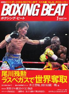 BOXING BEAT(ボクシング・ビート) 2018年1月号