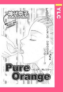 Pure Orange 【単話売】