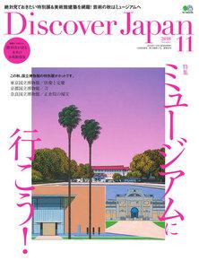 Discover Japan 2018年11月号