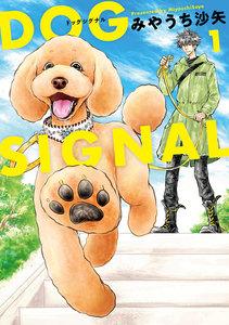 DOG SIGNAL