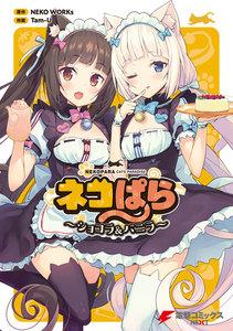 ネコぱら ~ショコラ&バニラ~