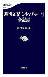週刊文春「シネマチャート」全記録