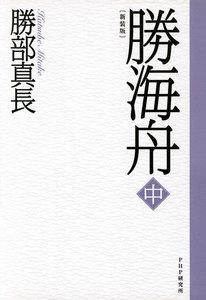 新装版 勝海舟 (中) 電子書籍版