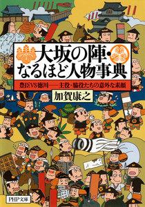 大坂の陣・なるほど人物事典 豊臣VS徳川―主役・脇役たちの意外な素顔