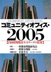 コミュニティオフィス・2005 自由時間都市ネットワークの提案 電子書籍版