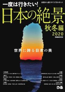ぴあMOOK 日本の絶景 秋冬編 2020
