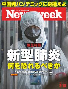 ニューズウィーク日本版 2020年3月10日号