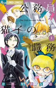 公務員猫子の職務 (1) 電子書籍版