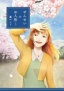 せんせいのお人形 (3)【フルカラー・電子書籍版限定特典付】