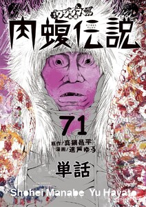 闇金ウシジマくん外伝 肉蝮伝説【単話】 (71~75巻セット) 電子書籍版