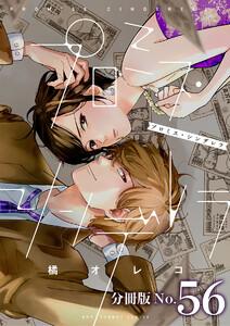 プロミス・シンデレラ【単話】 (56~60巻セット) 電子書籍版