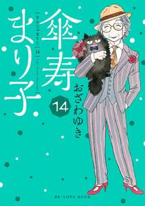 傘寿まり子 14巻