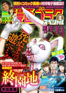 漫画ゴラクスペシャル 4号 [2020年11月15日配信]
