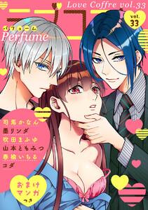 ラブコフレ vol.33 perfume 【限定おまけ付】