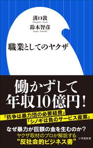 職業としてのヤクザ(小学館新書) 電子書籍版