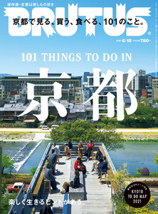 BRUTUS (ブルータス) 2021年 6月15日号 No.940 [京都で見る、買う、食べる、101のこと。]