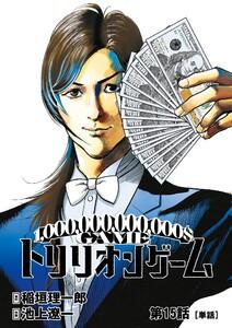 トリリオンゲーム【単話】(15)